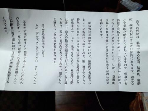 ブログ用_190107_0202