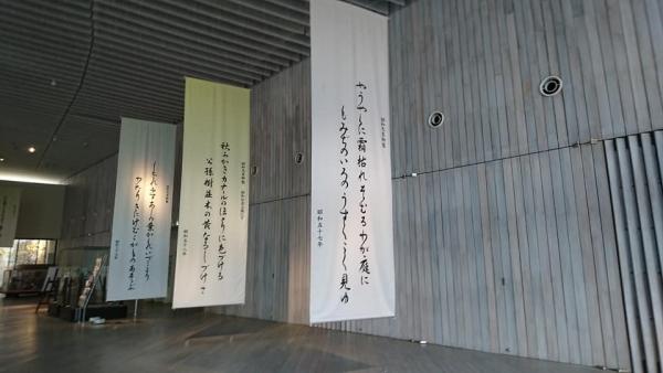 昭和記念公園天皇