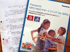 Panasonicから助成金