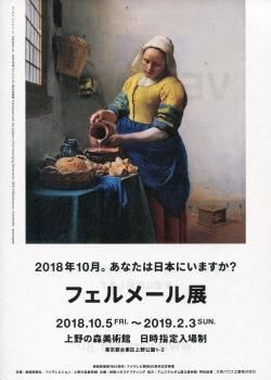 フェルメールimg226 (1)