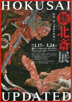 北斎img473 (1)