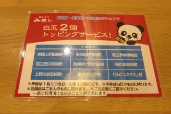 みIMG_0418 - コピー