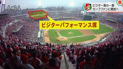 広島 球場