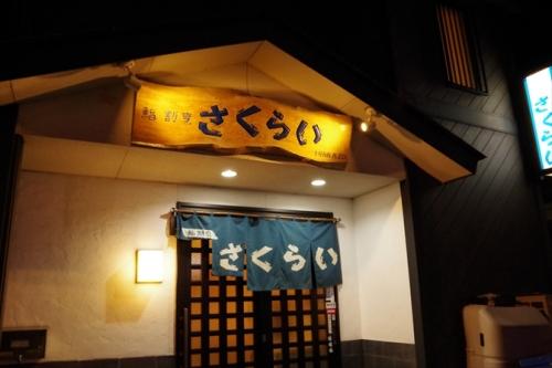 さくらい 寿司 長崎