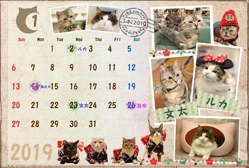 カレンダー20181203-02