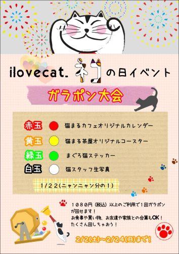猫の日イベント201902-02