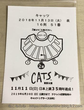 チケットの写真