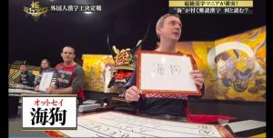TVチャンピオン極~KIWAMI~【外国人漢字王決定戦!】