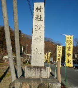 190127_聖神社2
