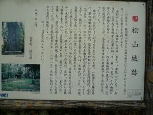 20190205_松山城1
