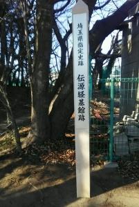 20190218_伝源2
