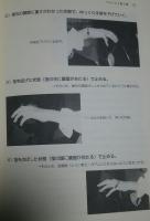 逆立ち体操(2)