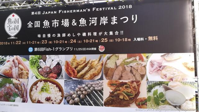 20181123_nestsspaceblog_37sakana_1.jpg