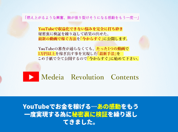 MRC今から動画を収益化して稼ぐ方法
