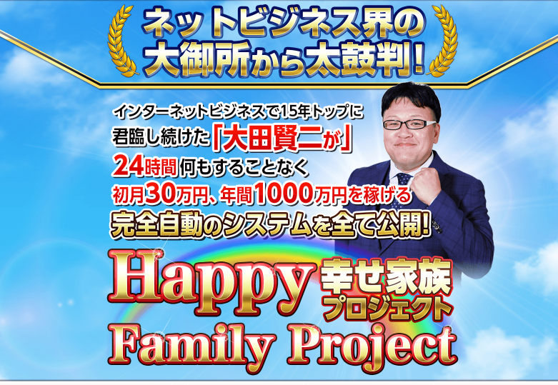 幸せ家族プロジェクト太田賢二