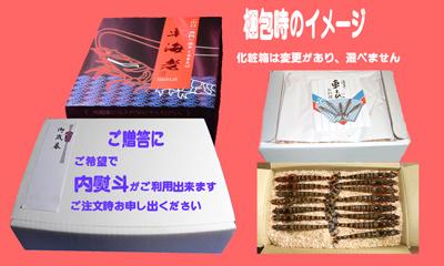 new2018 ヤフー用 ブログ用化粧箱イメージ
