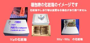 ブログ4 化粧箱