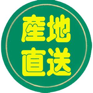 new産地直送ロゴ2のコピー