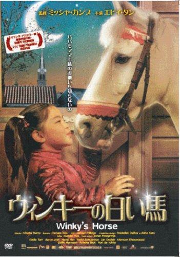 ウィンキーと白い馬