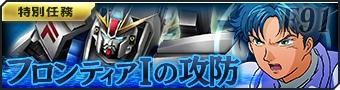 ブラウザ戦略シミュレーションゲーム『ガンダムジオラマフロント』 ガンダムF91を獲得できる特別任務を発令したぞ