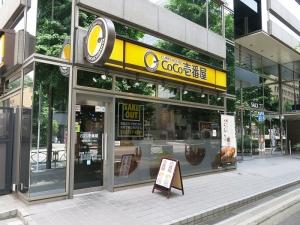 カレーハウス CoCo 壱番屋 港区虎ノ門