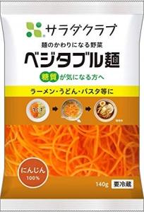 ベジタブル麺にんじん3