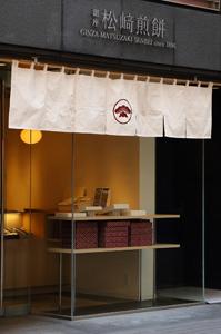 銀座 松﨑煎餅