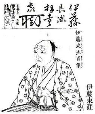 20181014 伊藤東涯