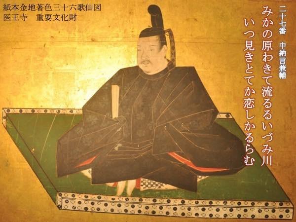 20181027 中納言兼輔