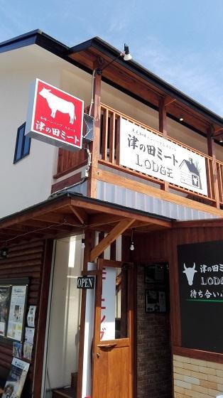 津の田ミートLODGE店