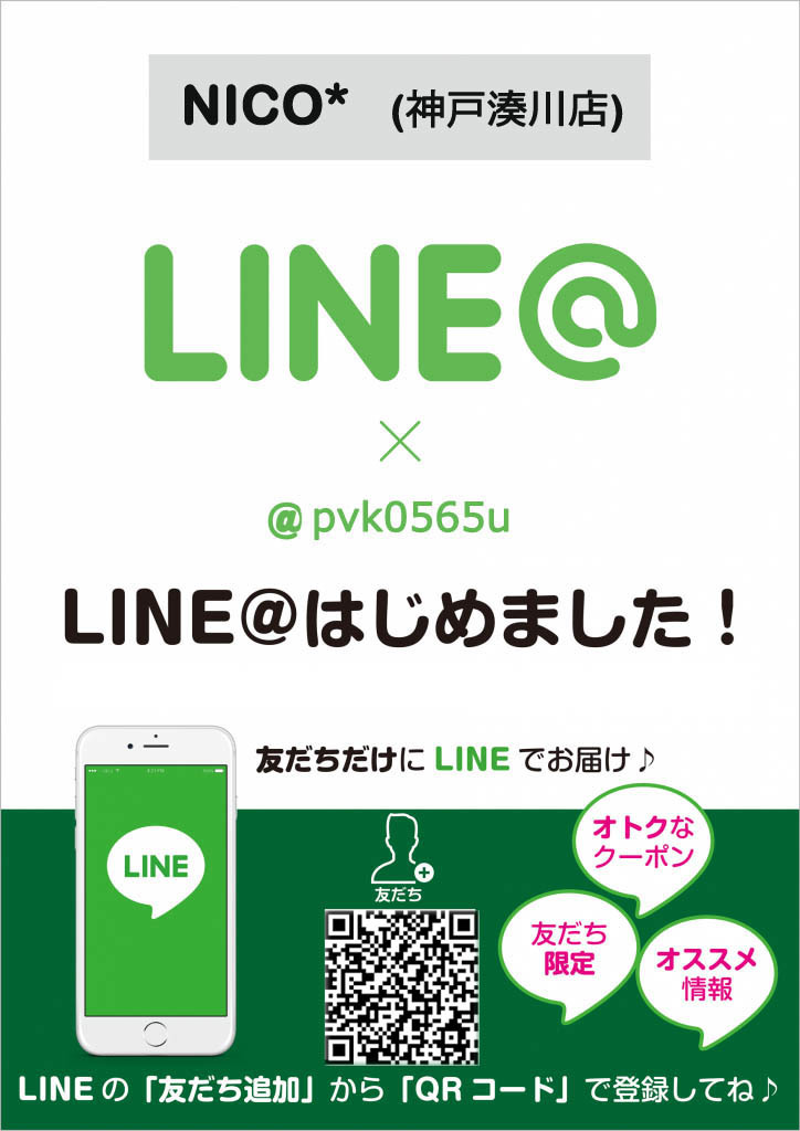 LINE@_A32-.jpg