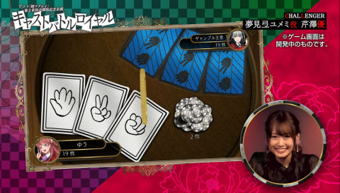 TVアニメ「賭ケグルイ××」放送開始記念キャストバトルロイヤル(予選Aブロック)
