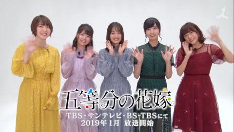TVアニメ『五等分の花嫁』キャストコメント動画