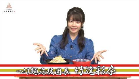 【三田製麺所×竹達彩奈】新商品「濃厚魚介味噌つけ麺」 の食レポに声優・竹達彩奈さんが挑戦!