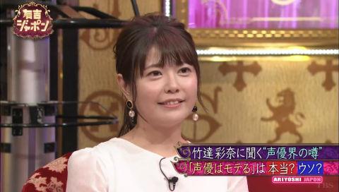 竹達彩奈が再び降臨!! 声優界の禁断のウラ事情とは!?【TBS】 『有吉ジャポン』2/8(金)