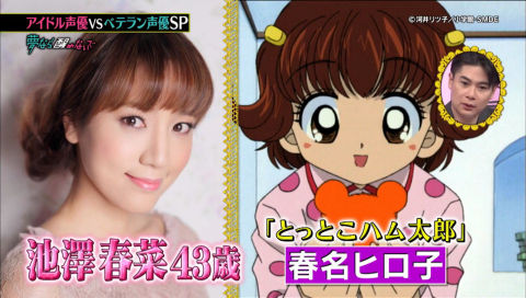 有田哲平の夢なら醒めないで 新旧人気声優の悩みSP