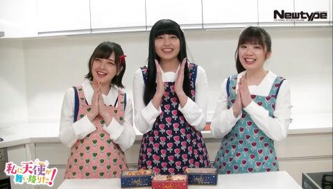 ニュータイプ3月号「私に天使が舞い降りた!」 スペシャルオフショット映像を公開!