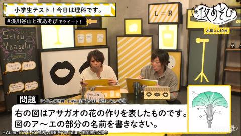 声優の浪川大輔さんと谷山紀章さんが今度は理科の小学生問題に大苦戦wwwww【動画あり】