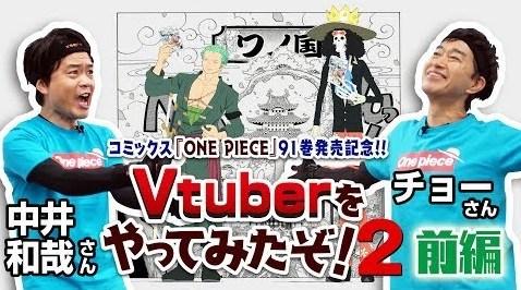 ワンピースでVTuberやってみた第2弾~ゾロ&ブルック~【前編】 【12/4コミックス91巻発売記念】