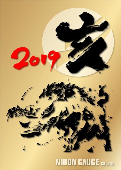 新年2019