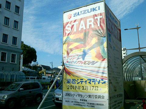 浜松シティマラソン2019