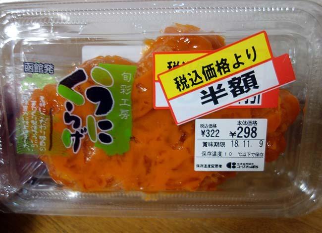 kaisen_chinmi1.jpg