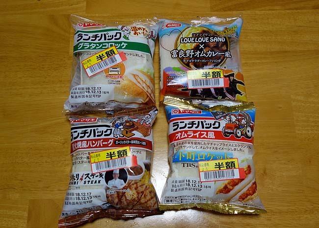 lunchpack1.jpg