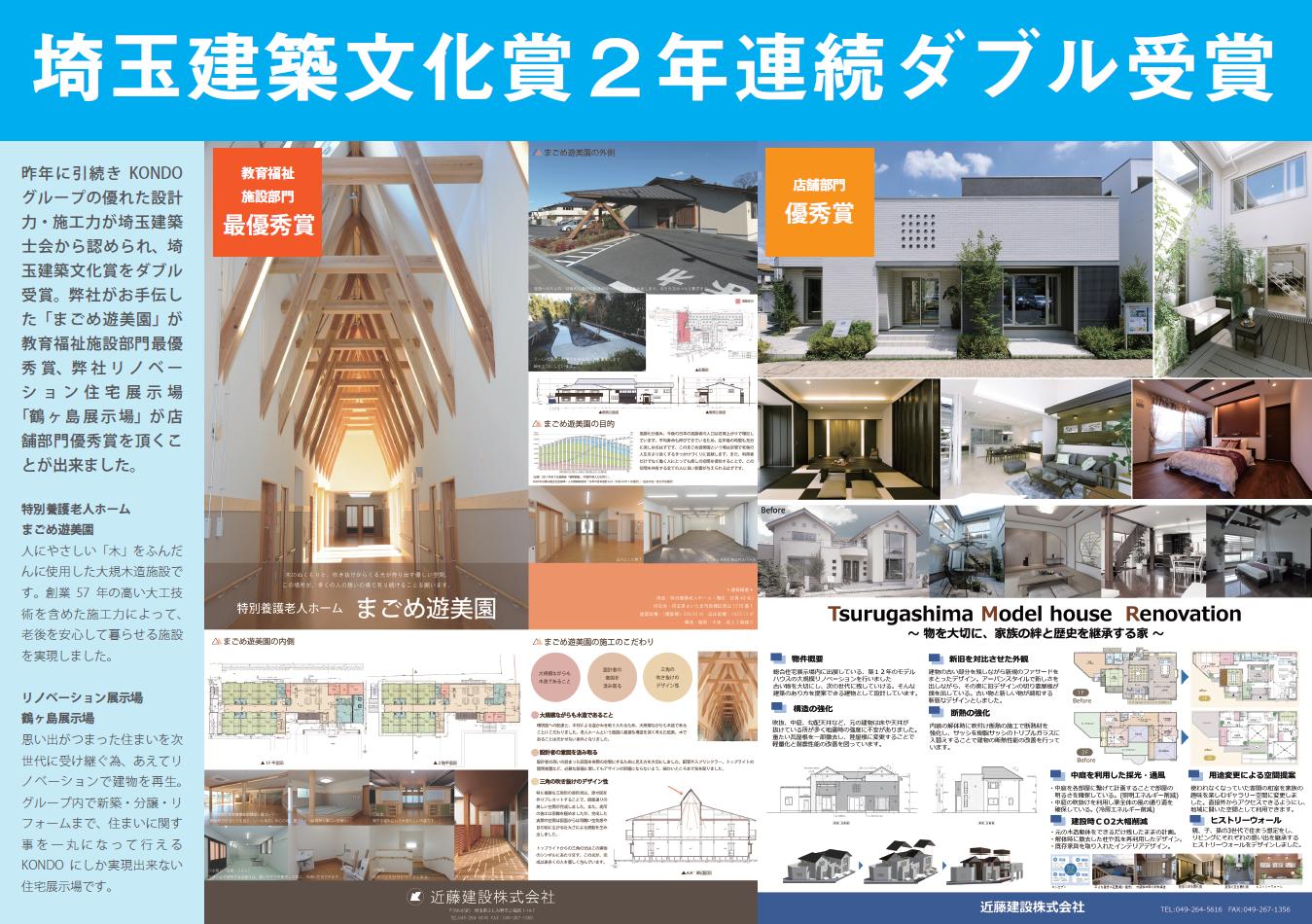 埼玉建築文化賞