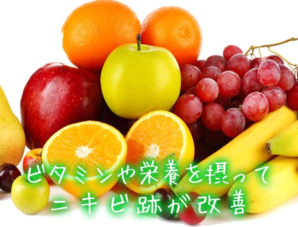 ビタミンや栄養を摂ってニキビ跡が改善