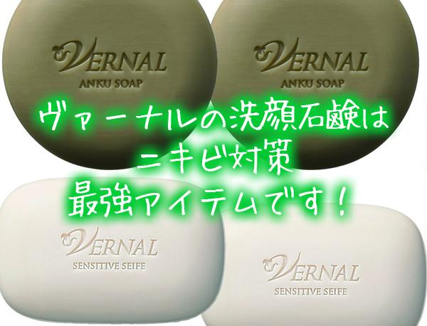 ヴァーナルの洗顔石鹸はニキビ対策最強アイテムです