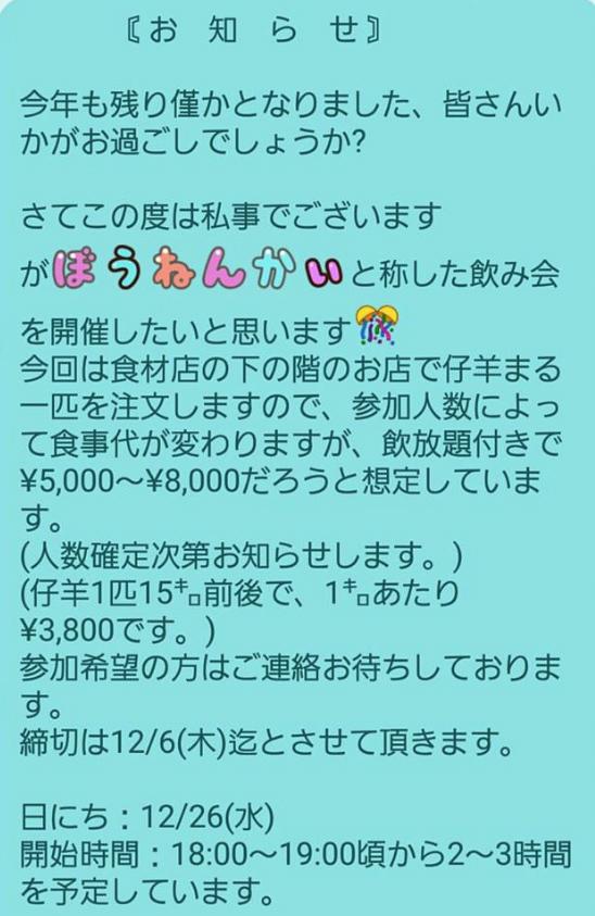 CHINBOUNENKAI2018.jpg