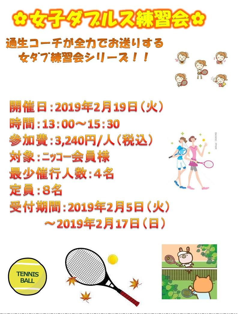 2月19日女子ダブルス練習会