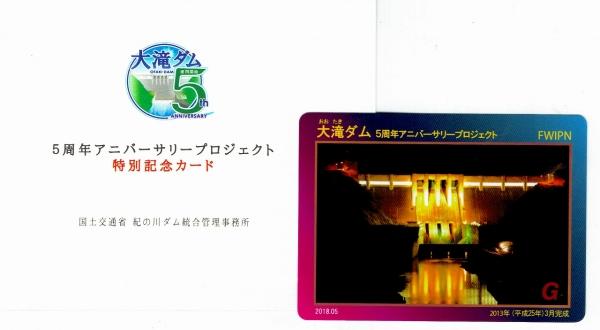 盛りだくさんの一日(大滝ダム5周年記念ダムカード)