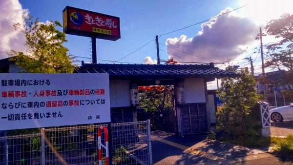 信州・北陸キャンプツーリング2018(富山・きときと寿司)